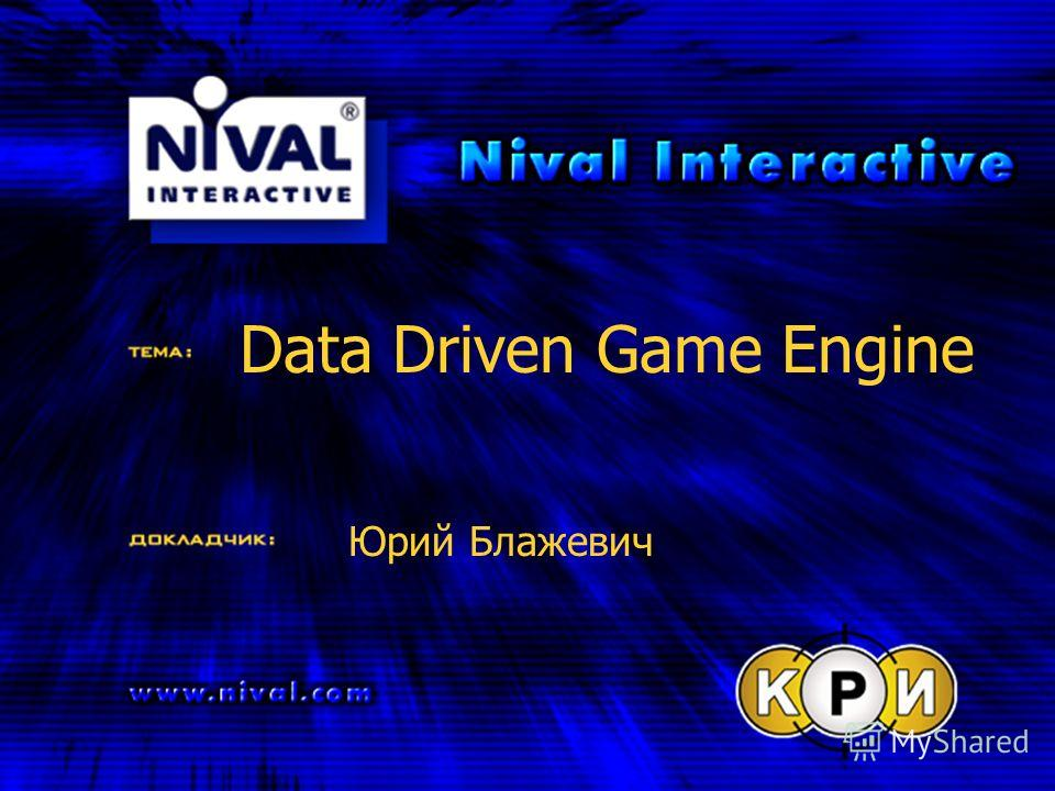 Data Driven Game Engine Юрий Блажевич