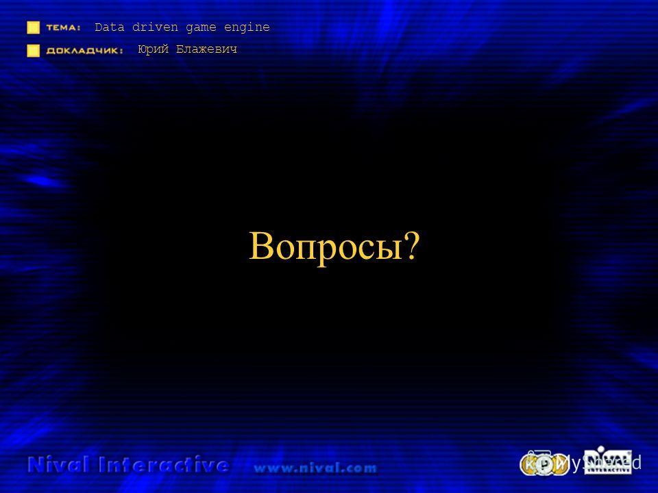 Data driven game engine Юрий Блажевич Вопросы?