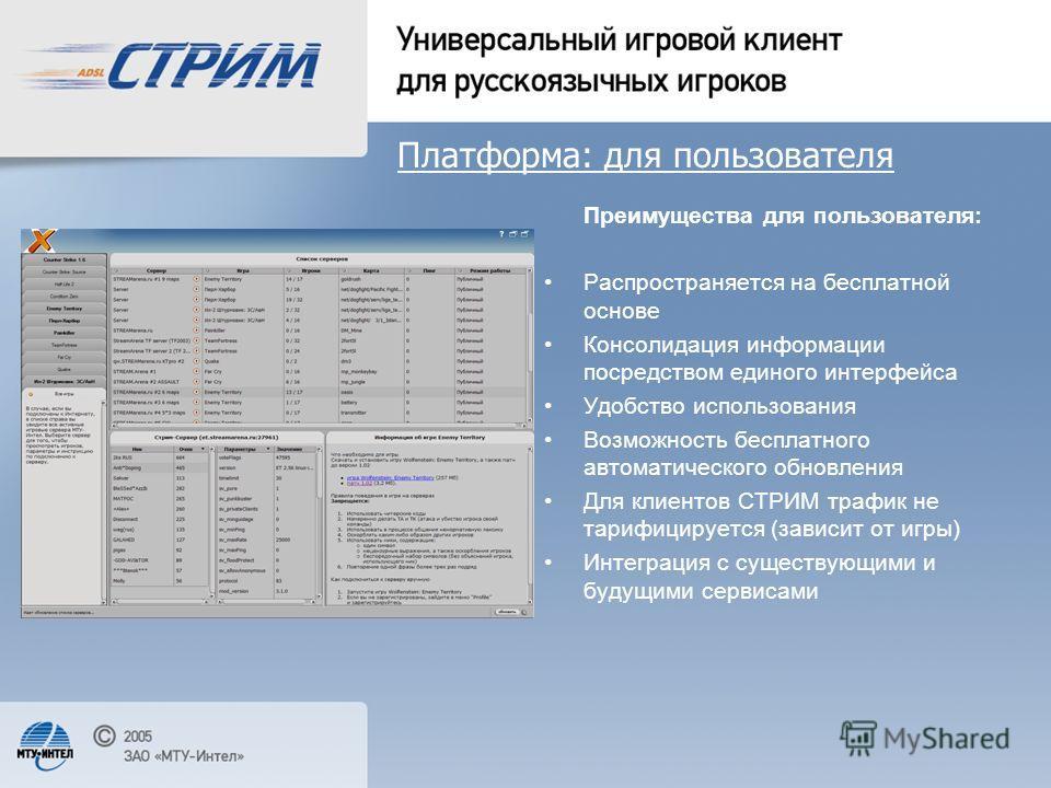 Платформа: для пользователя Преимущества для пользователя: Распространяется на бесплатной основе Консолидация информации посредством единого интерфейса Удобство использования Возможность бесплатного автоматического обновления Для клиентов СТРИМ трафи