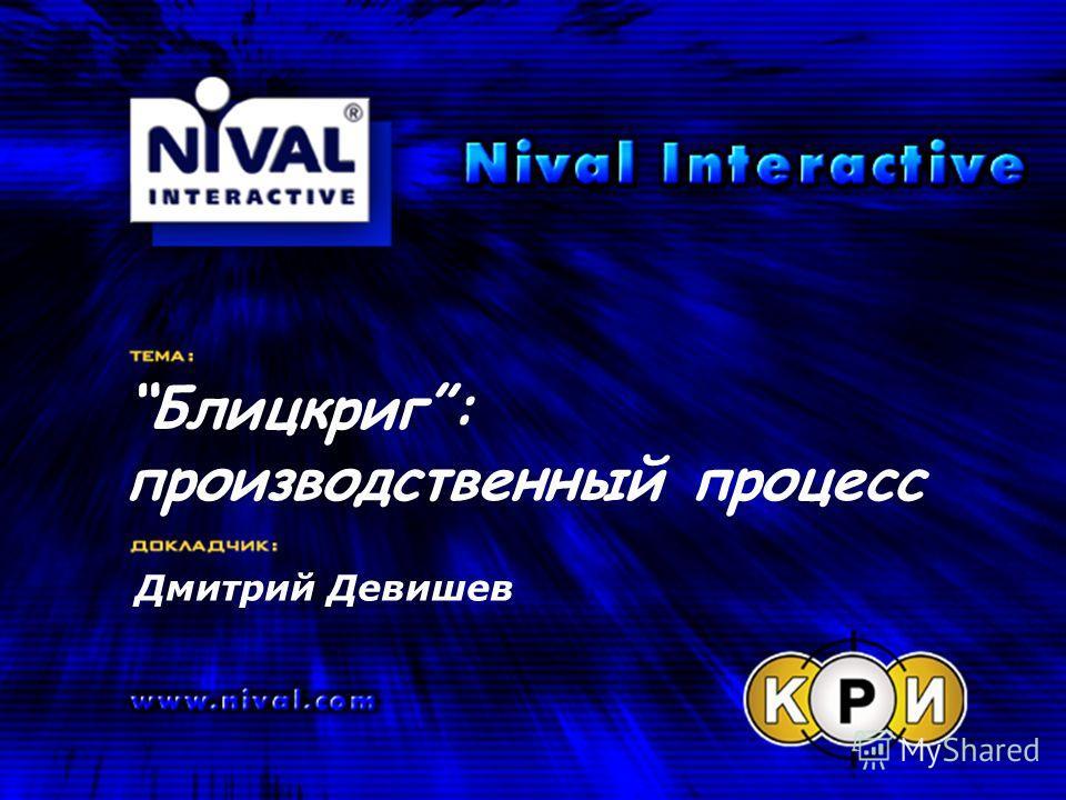 1 Блицкриг: производственный процесс Дмитрий Девишев