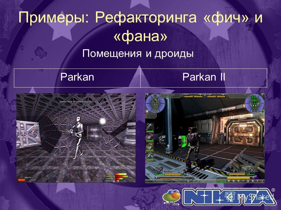 Примеры: Рефакторинга «фич» и «фана» ParkanParkan II Помещения и дроиды