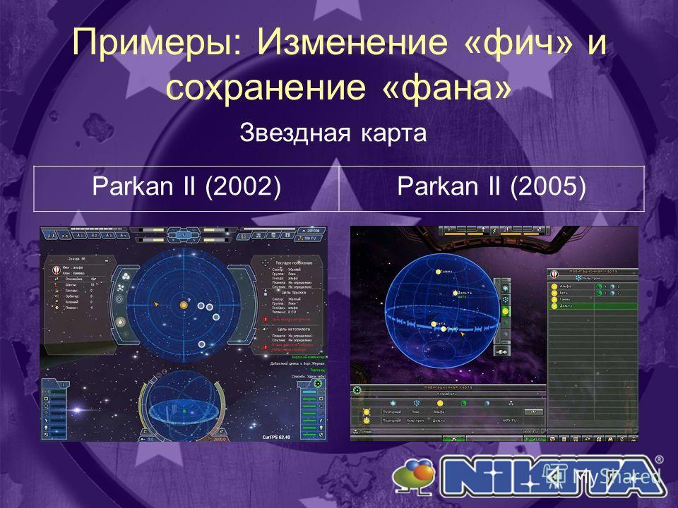 Примеры: Изменение «фич» и сохранение «фана» Parkan II (2002)Parkan II (2005) Звездная карта