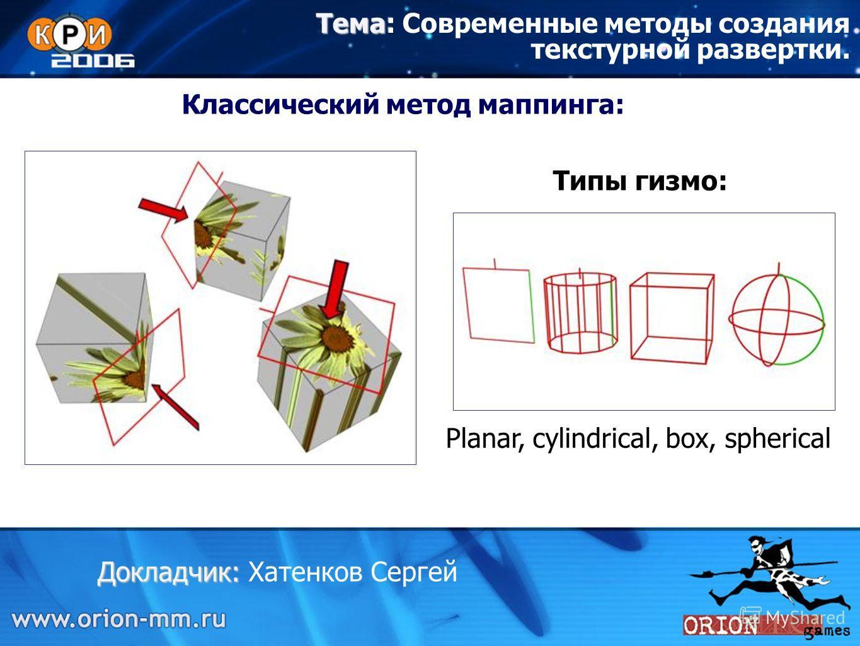 Докладчик: Докладчик: Хатенков Сергей Классический метод маппинга: Planar, cylindrical, box, spherical Типы гизмо: