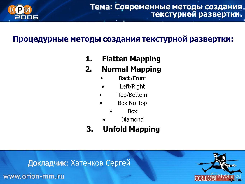 Докладчик: Докладчик: Хатенков Сергей Процедурные методы создания текстурной развертки: 1.Flatten Mapping 2.Normal Mapping Back/Front Left/Right Top/Bottom Box No Top Box Diamond 3.Unfold Mapping