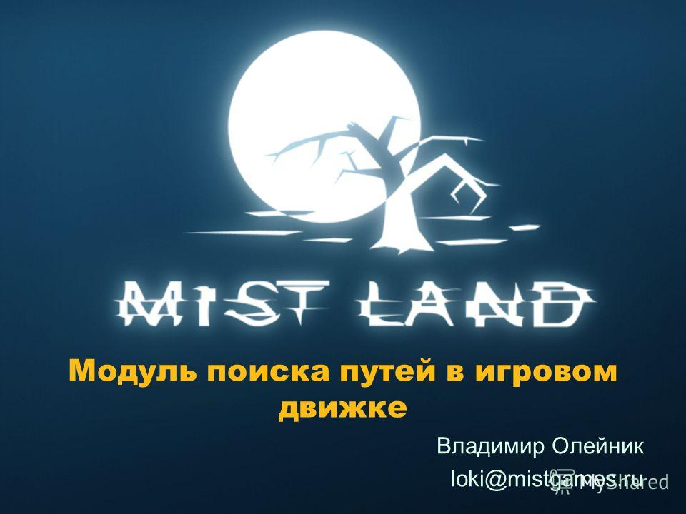 Модуль поиска путей в игровом движке Владимир Олейник loki@mistgames.ru