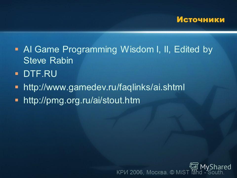 Источники AI Game Programming Wisdom I, II, Edited by Steve Rabin DTF.RU http://www.gamedev.ru/faqlinks/ai.shtml http://pmg.org.ru/ai/stout.htm