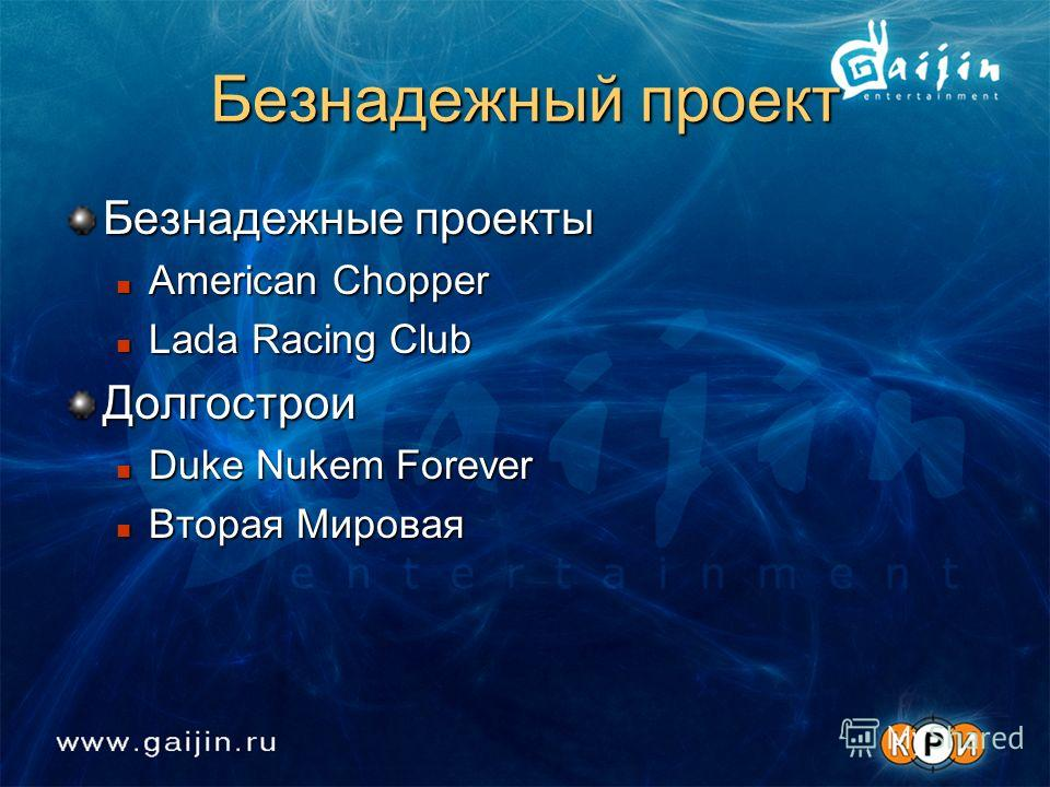 Безнадежный проект Безнадежные проекты American Chopper American Chopper Lada Racing Club Lada Racing ClubДолгострои Duke Nukem Forever Duke Nukem Forever Вторая Мировая Вторая Мировая