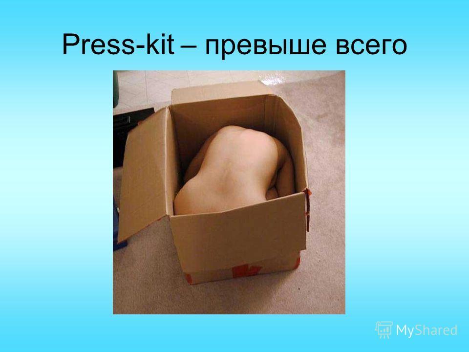 Press-kit – превыше всего