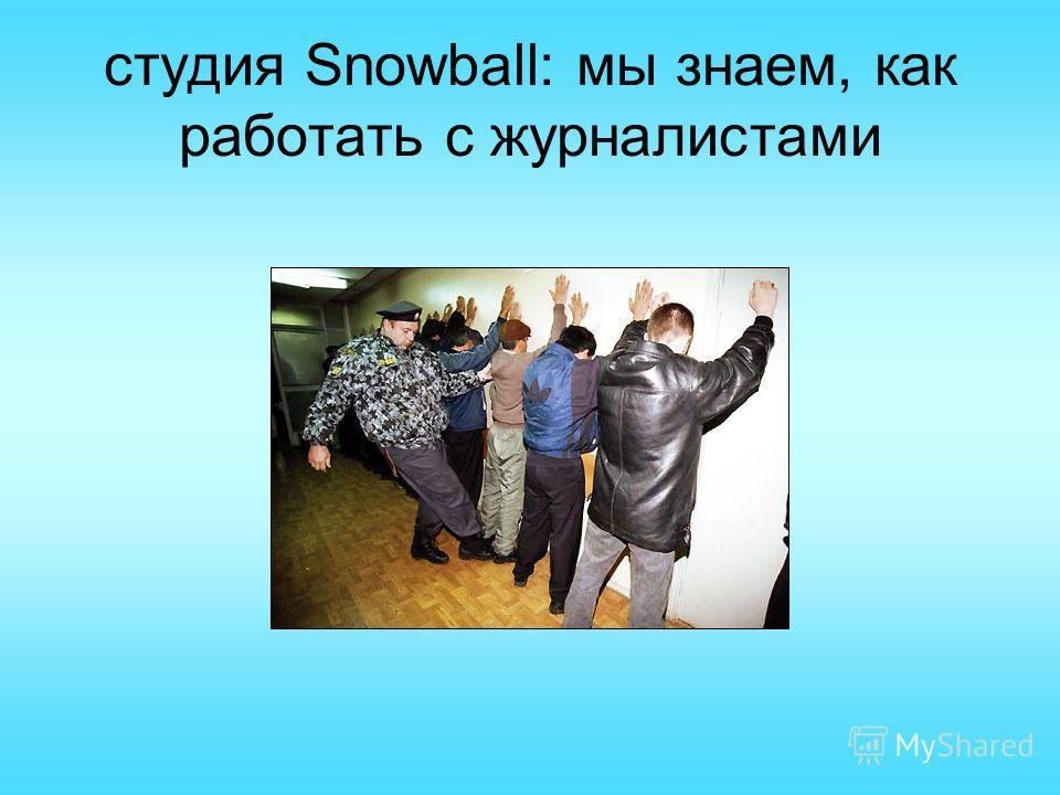 студия Snowball: мы знаем, как работать с журналистами