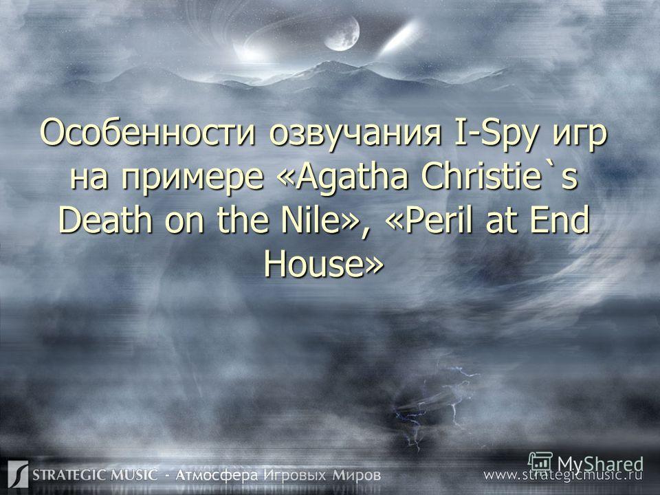 Особенности озвучания I-Spy игр на примере «Agatha Christie`s Death on the Nile», «Peril at End House»