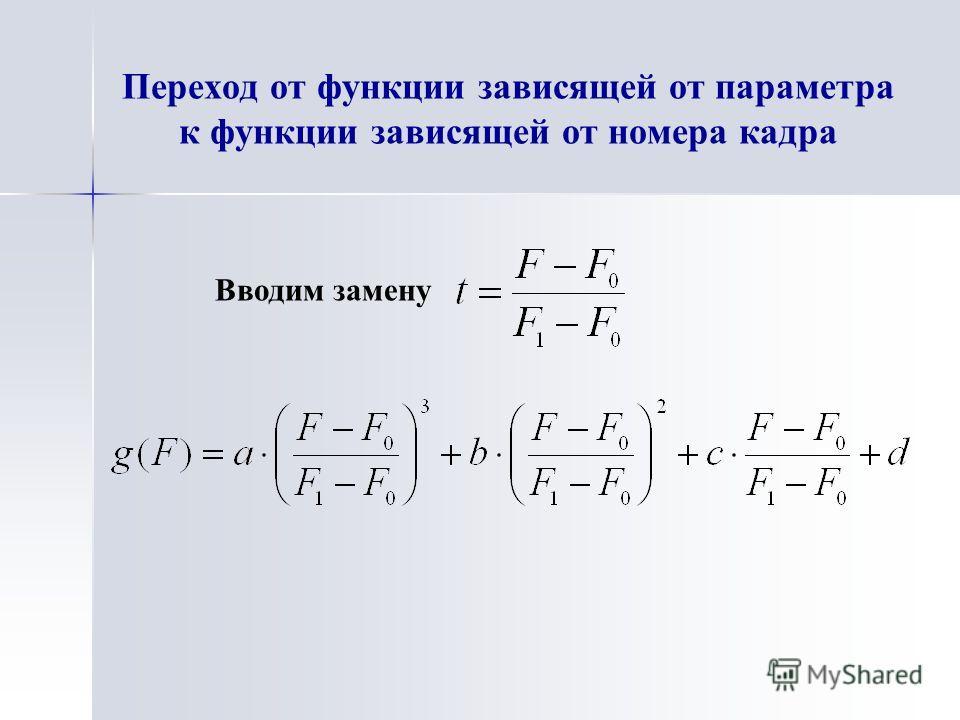 Переход от функции зависящей от параметра к функции зависящей от номера кадра Вводим замену