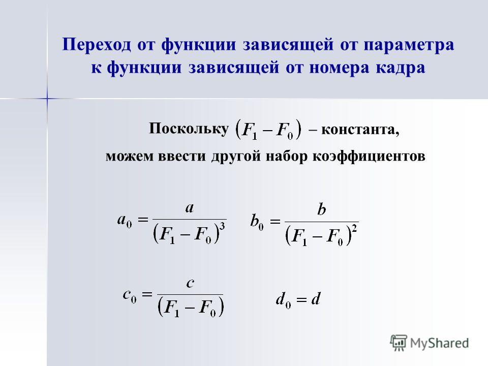 Переход от функции зависящей от параметра к функции зависящей от номера кадра Поскольку можем ввести другой набор коэффициентов – константа,
