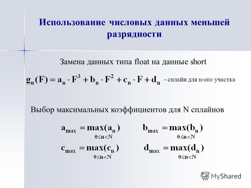 Замена данных типа float на данные short Выбор максимальных коэффициентов для N сплайнов Использование числовых данных меньшей разрядности - сплайн для n-ого участка
