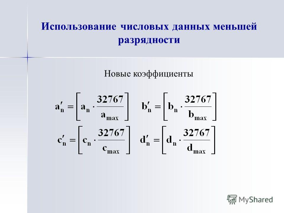 Использование числовых данных меньшей разрядности Новые коэффициенты