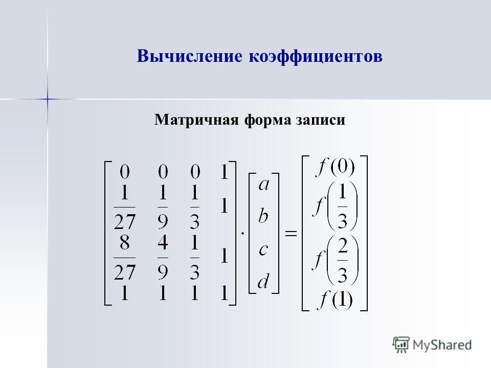 Вычисление коэффициентов Матричная форма записи