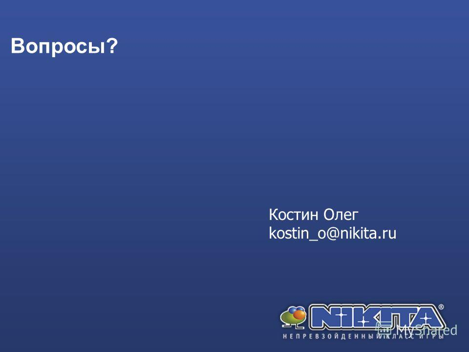 Вопросы? Костин Олег kostin_o@nikita.ru