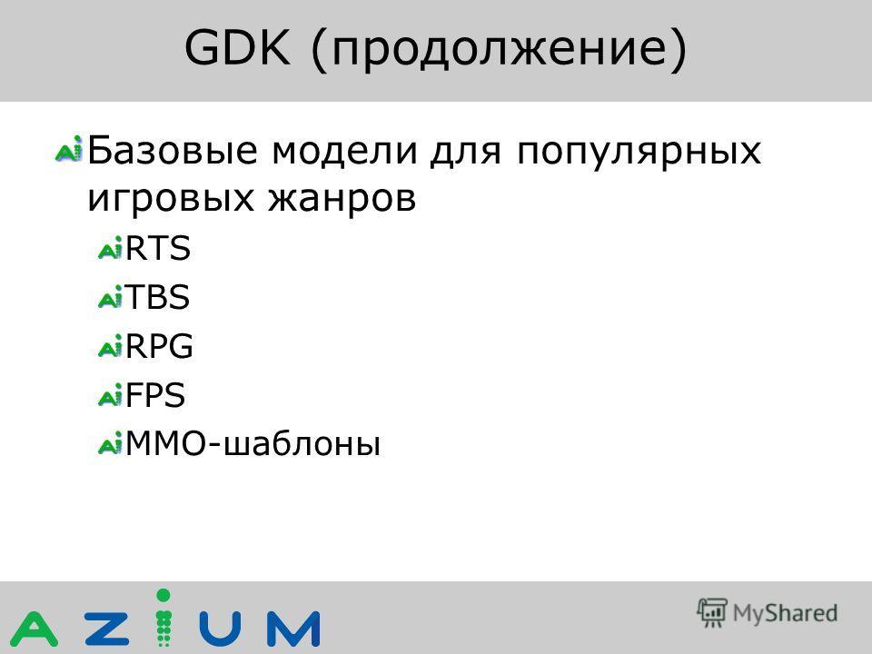 GDK (продолжение) Базовые модели для популярных игровых жанров RTS TBS RPG FPS MMO-шаблоны