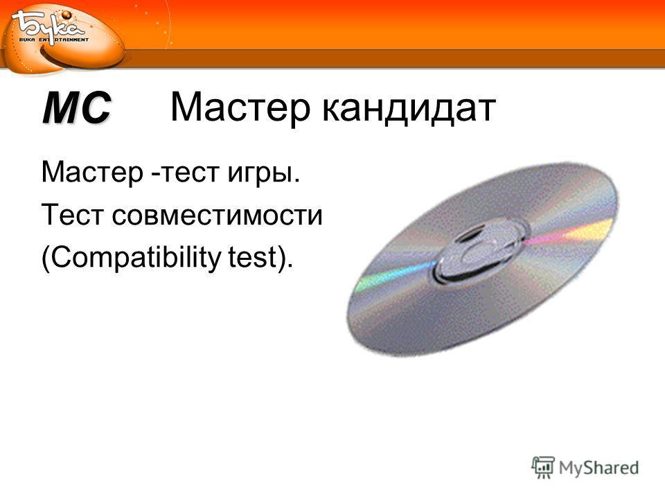 Мастер кандидат Мастер -тест игры. Тест совместимости (Compatibility test). MC