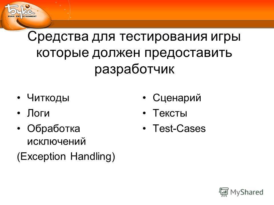 Средства для тестирования игры которые должен предоставить разработчик Читкоды Логи Обработка исключений (Exception Handling) Сценарий Тексты Test-Cases
