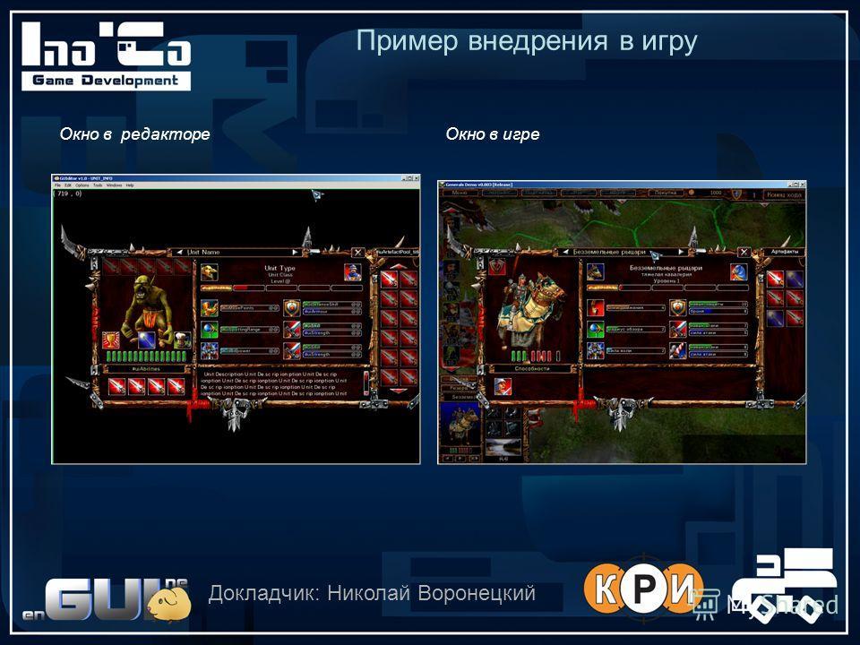 Пример внедрения в игру Докладчик: Николай Воронецкий Окно в редактореОкно в игре