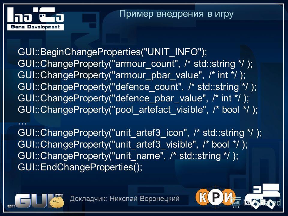 Пример внедрения в игру GUI::BeginChangeProperties(