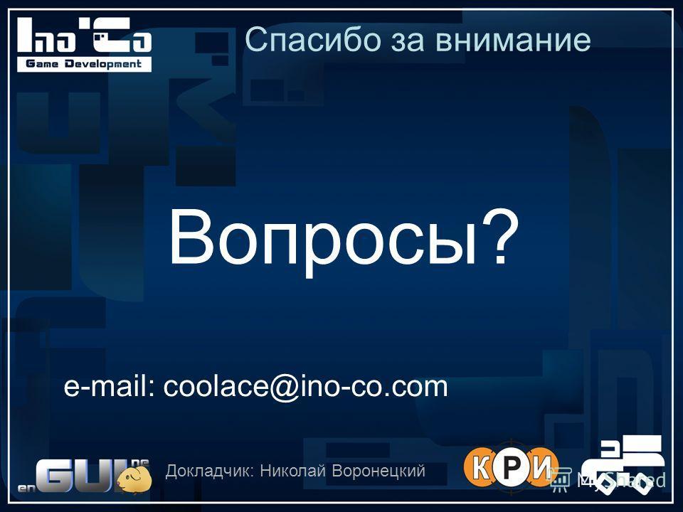 Спасибо за внимание e-mail: coolace@ino-co.com Докладчик: Николай Воронецкий Вопросы?