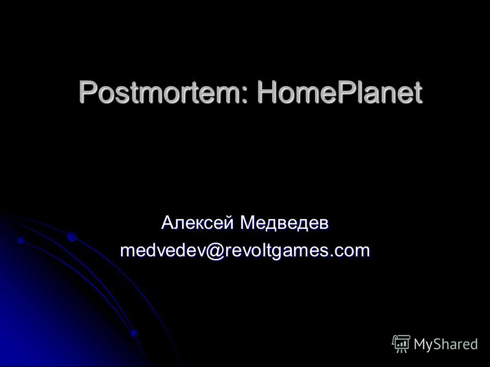 Postmortem: HomePlanet Алексей Медведев medvedev@revoltgames.com