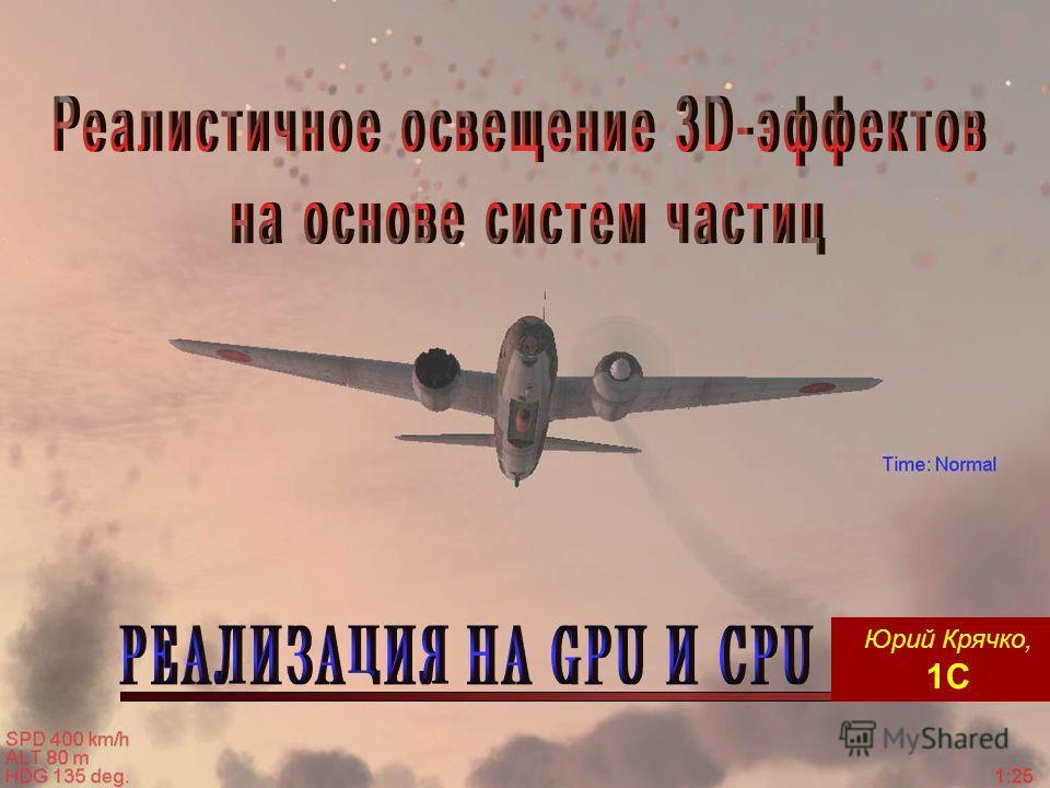 Юрий Крячко, 1C
