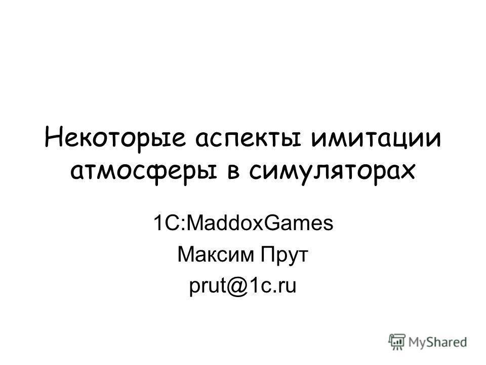 Некоторые аспекты имитации атмосферы в симуляторах 1С:MaddoxGames Максим Прут prut@1c.ru