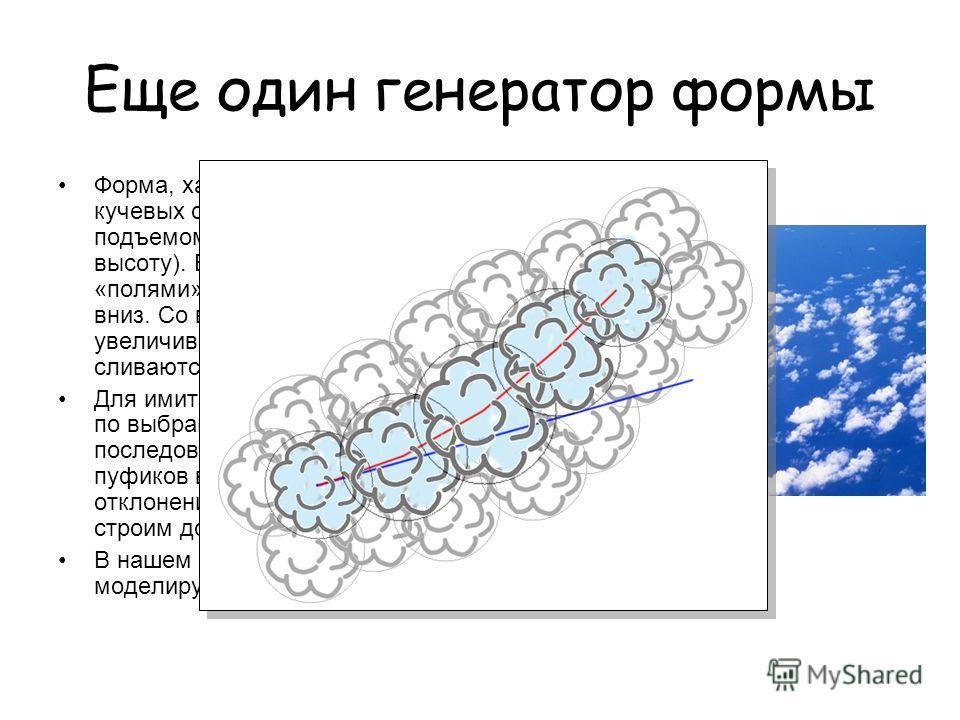 Еще один генератор формы Форма, характерная для слоисто- кучевых облаков (часто образуются подъемом фронта на большую высоту). В природе встречаются «полями», постепенно оседающими вниз. Со временем такие облака увеличиваются в размерах и сливаются в