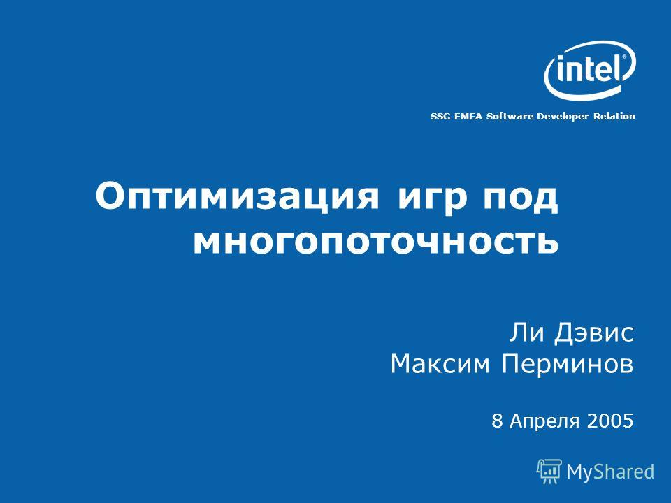 SSG EMEA Software Developer Relation Ли Дэвис Максим Перминов 8 Апреля 2005 leighx.dvies@intel.com leighx.dvies@intel.com Оптимизация игр под многопоточность