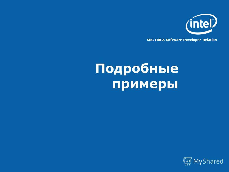 SSG EMEA Software Developer Relation Подробные примеры