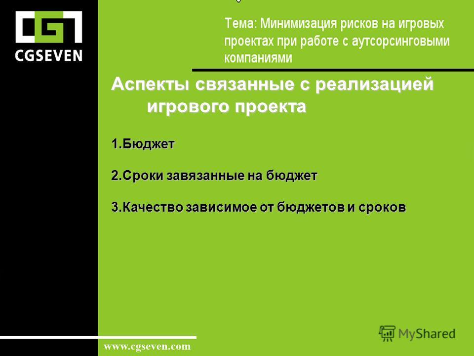 Аспекты связанные с реализацией игрового проекта игрового проекта1.Бюджет 2.Сроки завязанные на бюджет 3.Качество зависимое от бюджетов и сроков