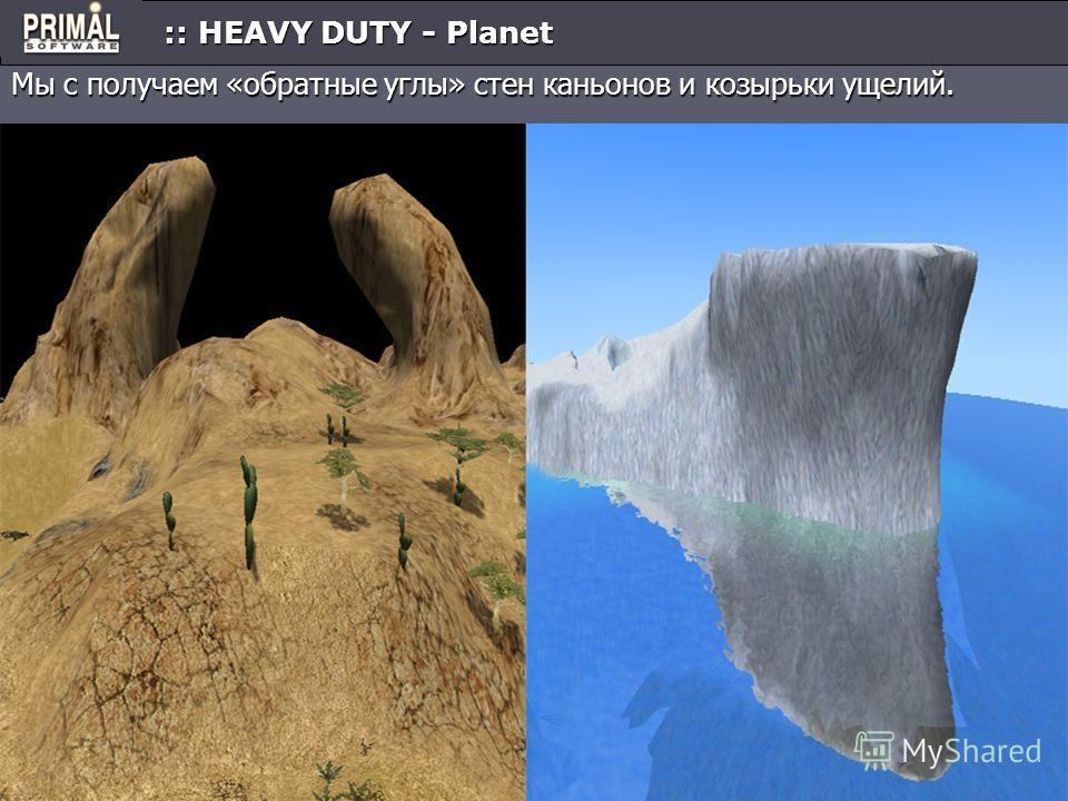 Мы с получаем «обратные углы» стен каньонов и козырьки ущелий. :: HEAVY DUTY - Planet :: HEAVY DUTY - Planet