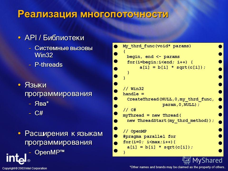 *Other names and brands may be claimed as the property of others.. Copyright © 2003 Intel Corporation Реализация многопоточности API / Библиотеки API / Библиотеки –Системные вызовы Win32 –P-threads Языки программирования Языки программирования –Ява*