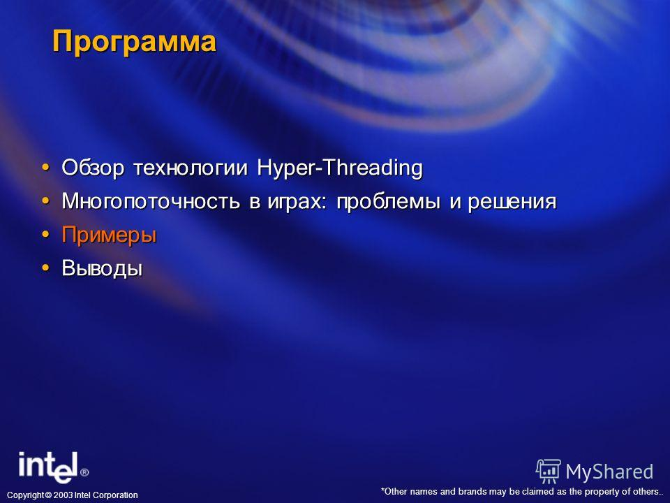 *Other names and brands may be claimed as the property of others.. Copyright © 2003 Intel Corporation Программа Обзор технологии Hyper-Threading Обзор технологии Hyper-Threading Многопоточность в играх: проблемы и решения Многопоточность в играх: про