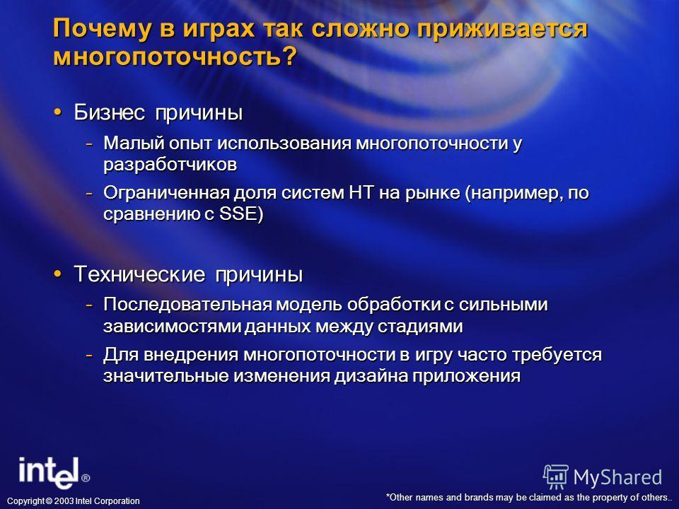 *Other names and brands may be claimed as the property of others.. Copyright © 2003 Intel Corporation Почему в играх так сложно приживается многопоточность? Бизнес причины Бизнес причины –Малый опыт использования многопоточности у разработчиков –Огра