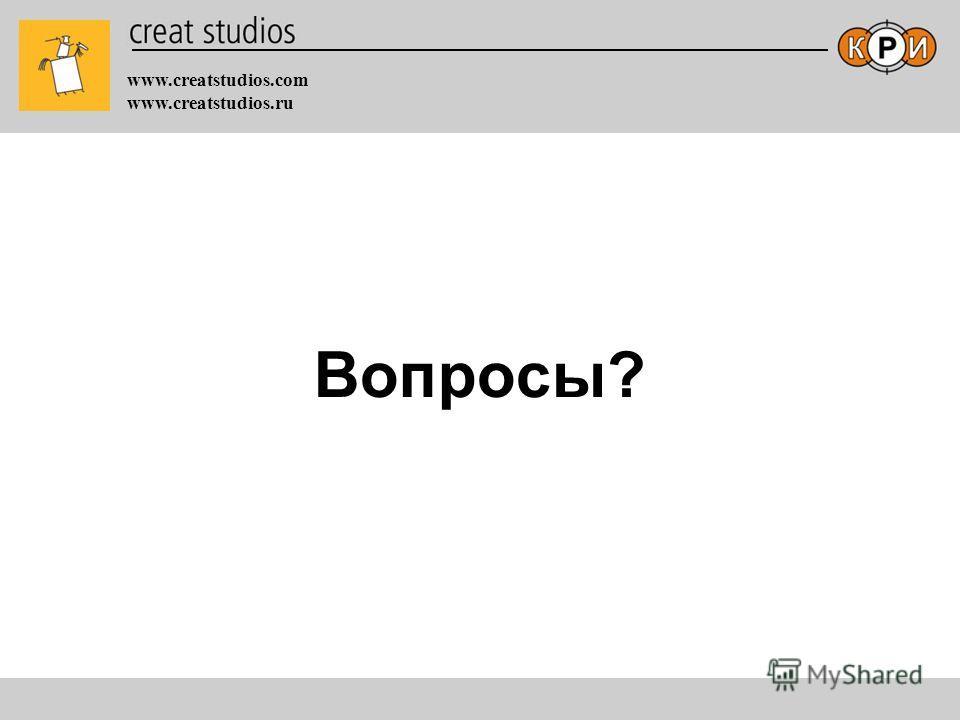 www.creatstudios.com www.creatstudios.ru Вопросы?