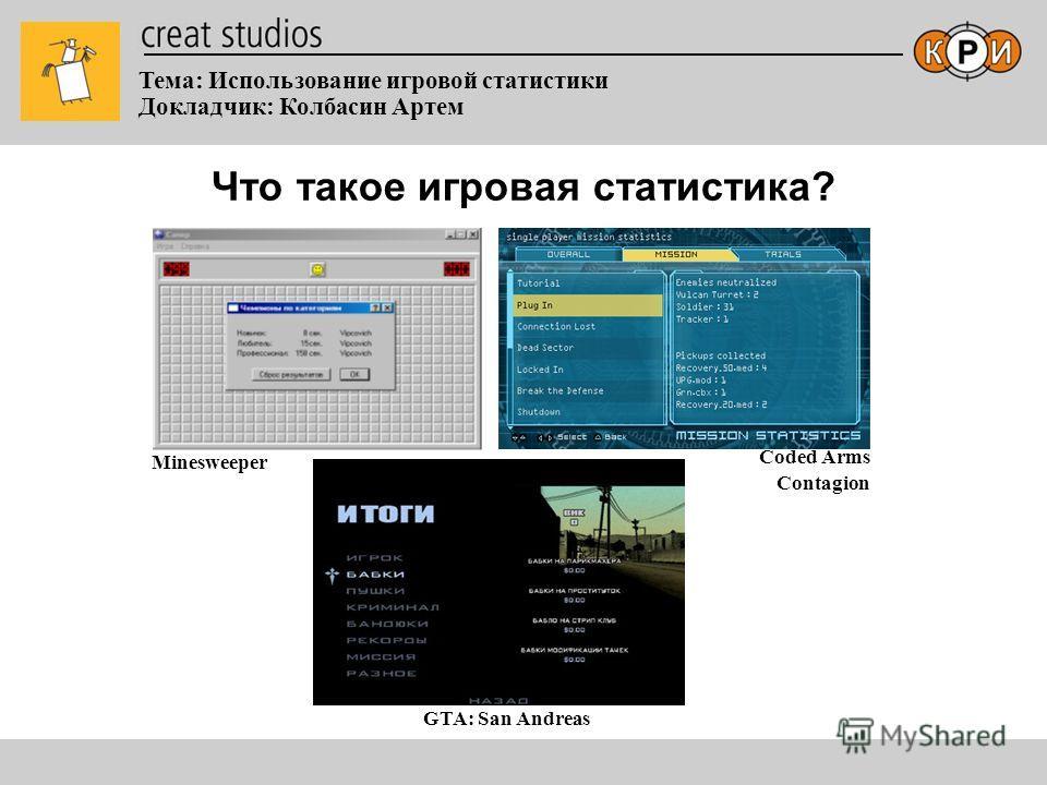 Тема: Использование игровой статистики Докладчик: Колбасин Артем Что такое игровая статистика? Minesweeper Coded Arms Contagion GTA: San Andreas