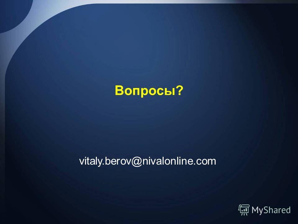 Вопросы? vitaly.berov@nivalonline.com