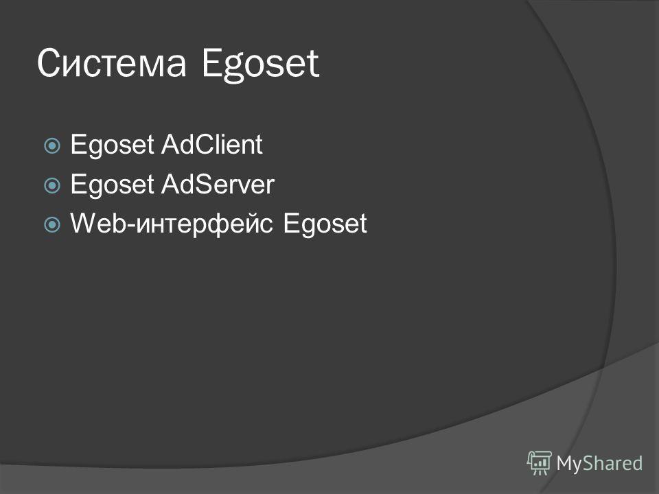 Система Egoset Egoset AdClient Egoset AdServer Web-интерфейс Egoset