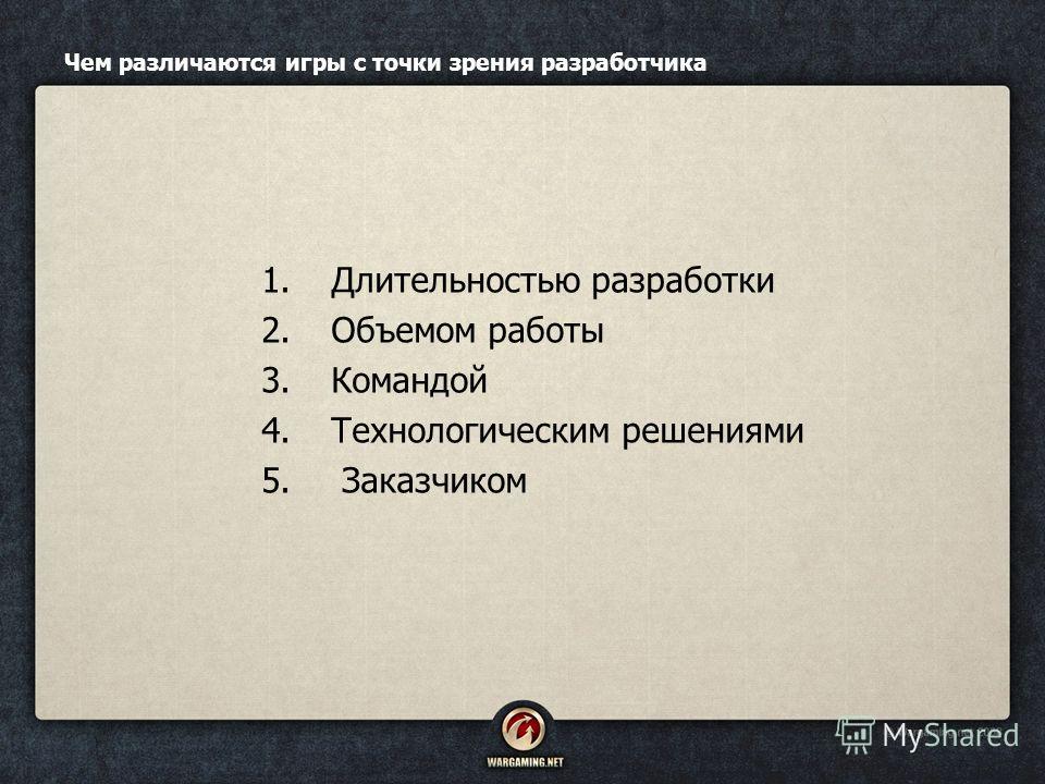 Чем различаются игры с точки зрения разработчика 1.Длительностью разработки 2.Объемом работы 3.Командой 4.Технологическим решениями 5. Заказчиком
