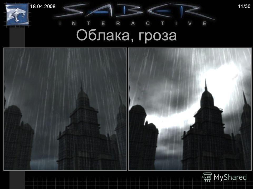 18.04.200811/30 Облака, гроза