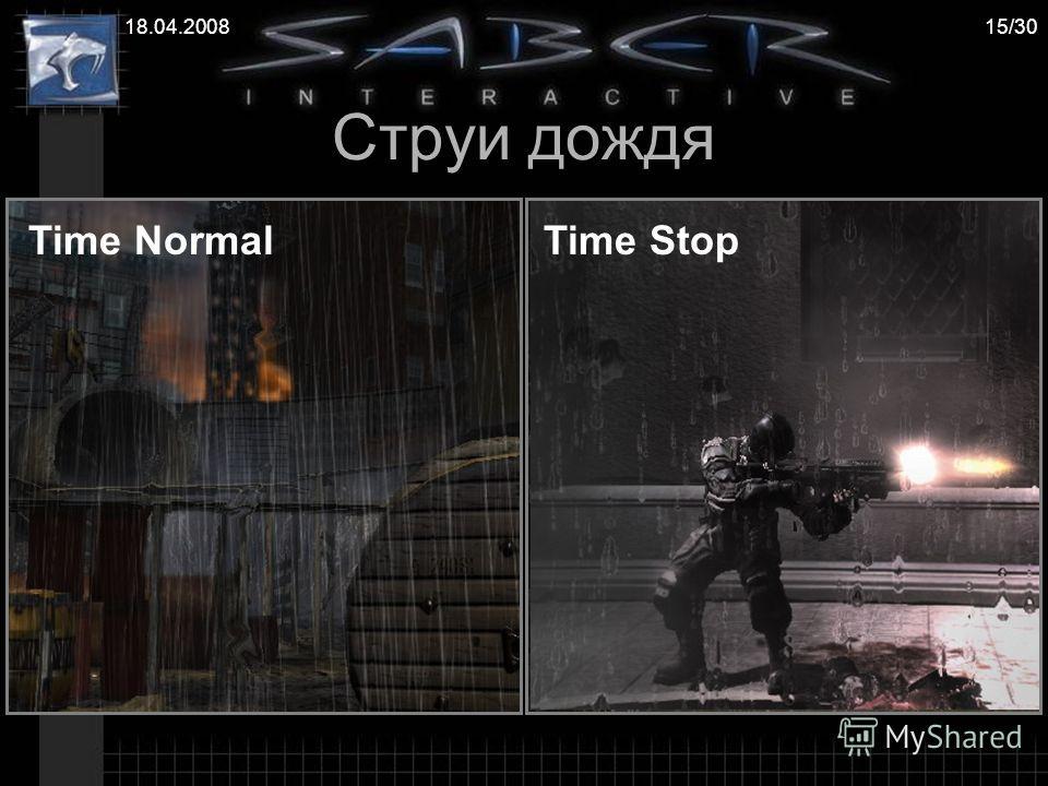 18.04.200815/30 Струи дождя Time NormalTime Stop