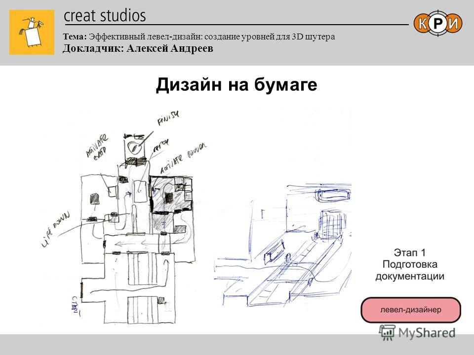 Тема: Эффективный левел-дизайн: создание уровней для 3D шутера Докладчик: Алексей Андреев Дизайн на бумаге