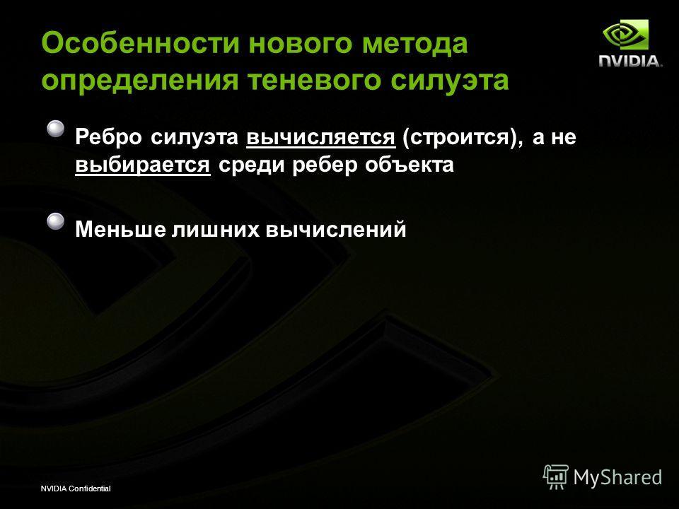 NVIDIA Confidential Особенности нового метода определения теневого силуэта Ребро силуэта вычисляется (строится), а не выбирается среди ребер объекта Меньше лишних вычислений