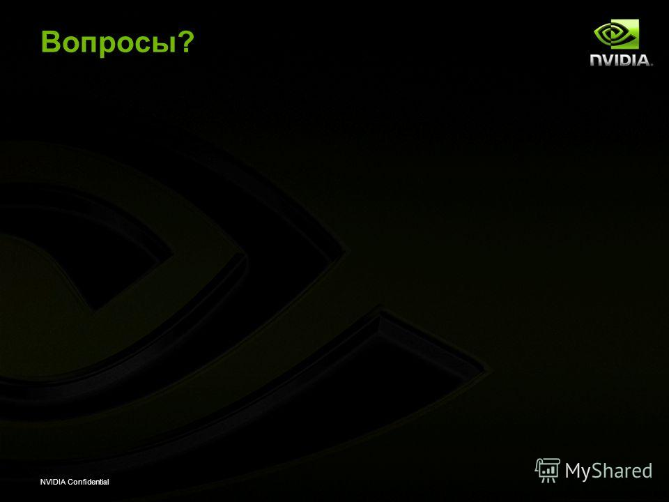 NVIDIA Confidential Вопросы?