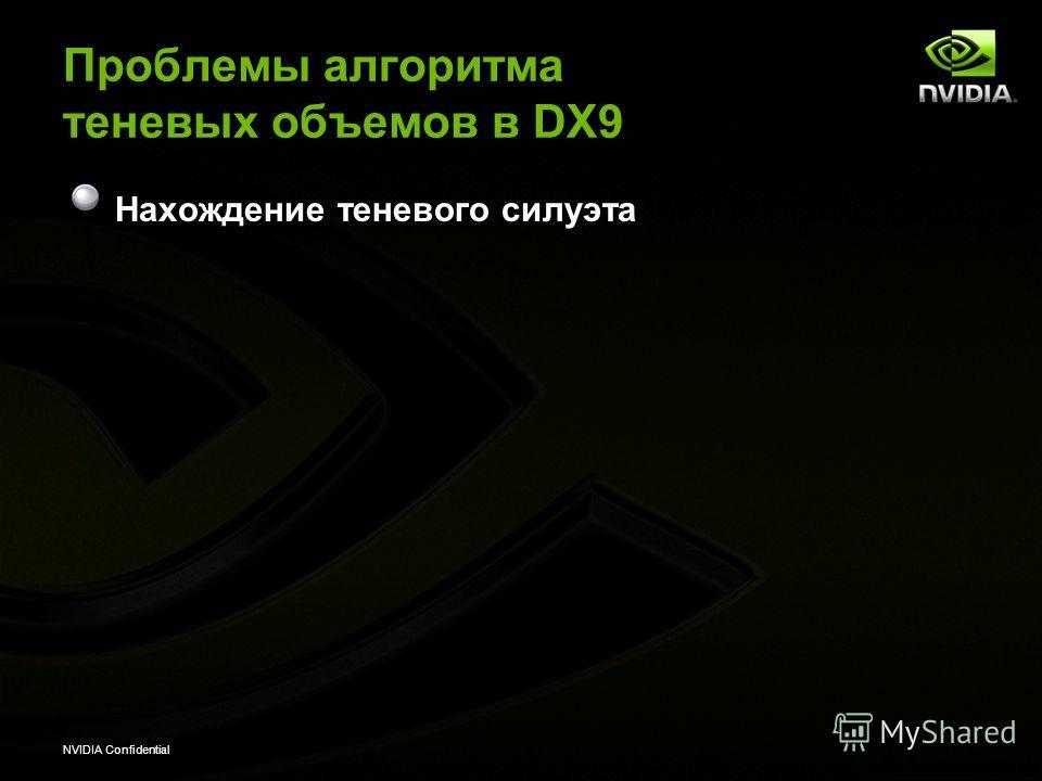NVIDIA Confidential Проблемы алгоритма теневых объемов в DX9 Нахождение теневого силуэта