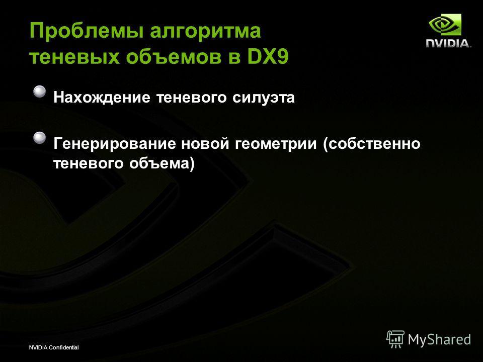 NVIDIA Confidential Проблемы алгоритма теневых объемов в DX9 Нахождение теневого силуэта Генерирование новой геометрии (собственно теневого объема)