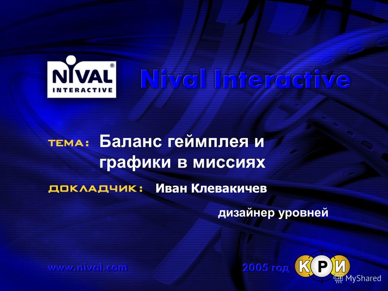 Баланс геймплея и графики в миссиях Иван Клевакичев дизайнер уровней